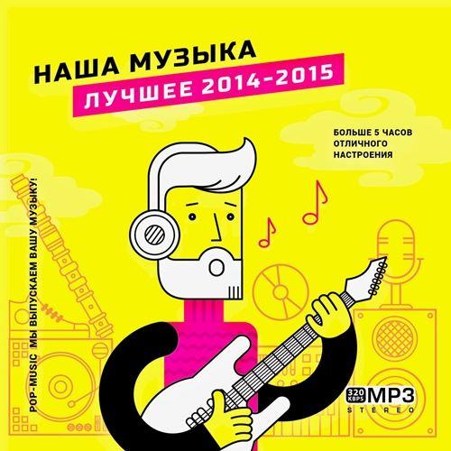 Музыка 2014 2015 слушать