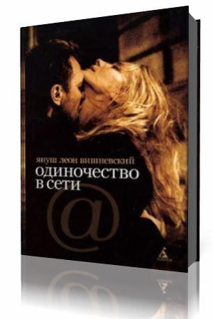 Януш леон вишневский, одиночество в сети, литература, аудиокниги, художественная, красноярск